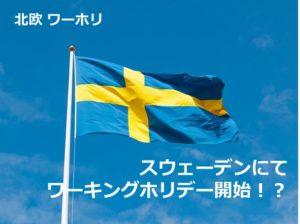 スウェーデン ワーキングホリデー