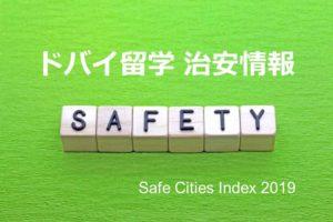 ドバイ留学 治安情報 Safe Cities Index 2019