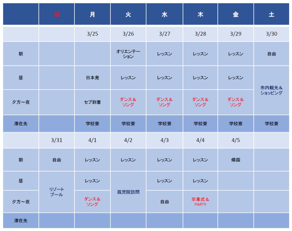 フィリピン留学 セブ島留学 ジュニアキャンプ 日程表