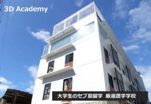 大学生におすすめ 格安セブ島留学 3D Academy