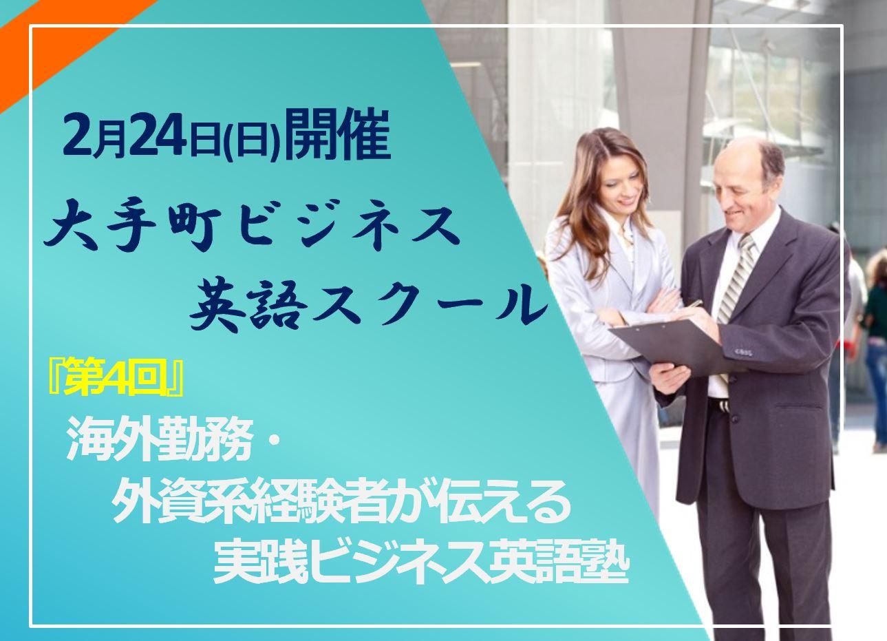【第4回】大手町ビジネス英語スクール