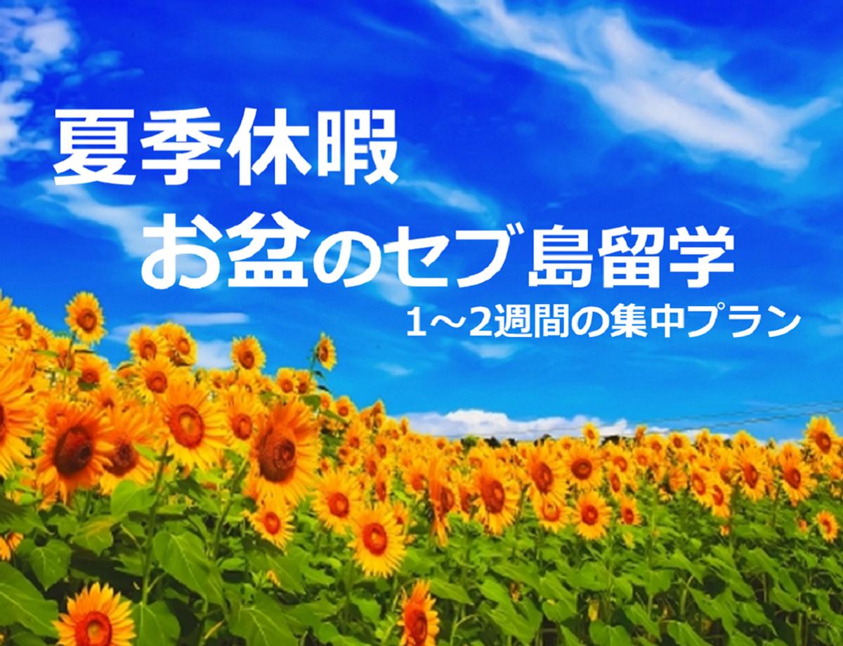 夏季休暇 お盆 セブ島留学 SP