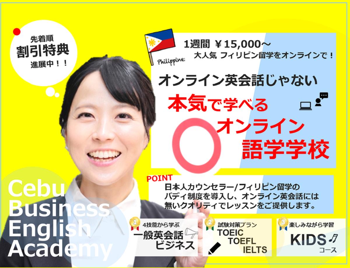 オンライン語学学校 SP