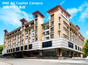 試験対策 おすすめ校 フィリピン留学 セブ島留学 SME AG キャピタルキャンパス