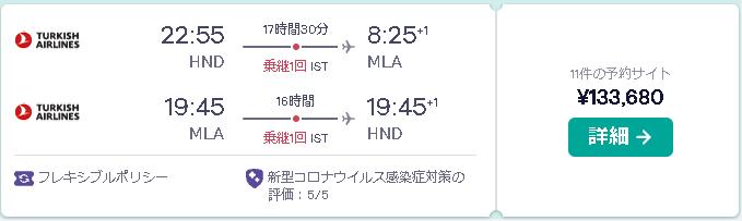 マルタ行き航空券 2021年12月25日から2022年1月8日