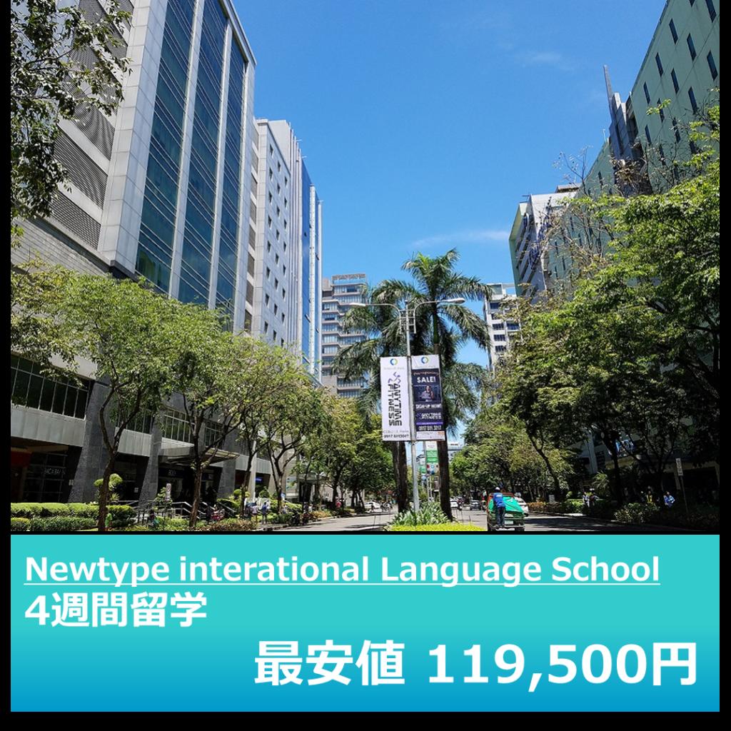 セブ島留学NILS 1ヶ月留学最安値