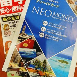 留学向けプリペイドカードNEO MONEY