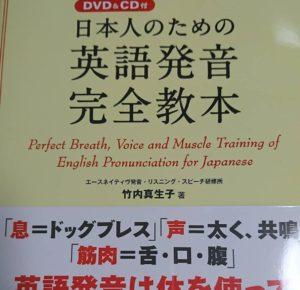 発音 参考書 英語
