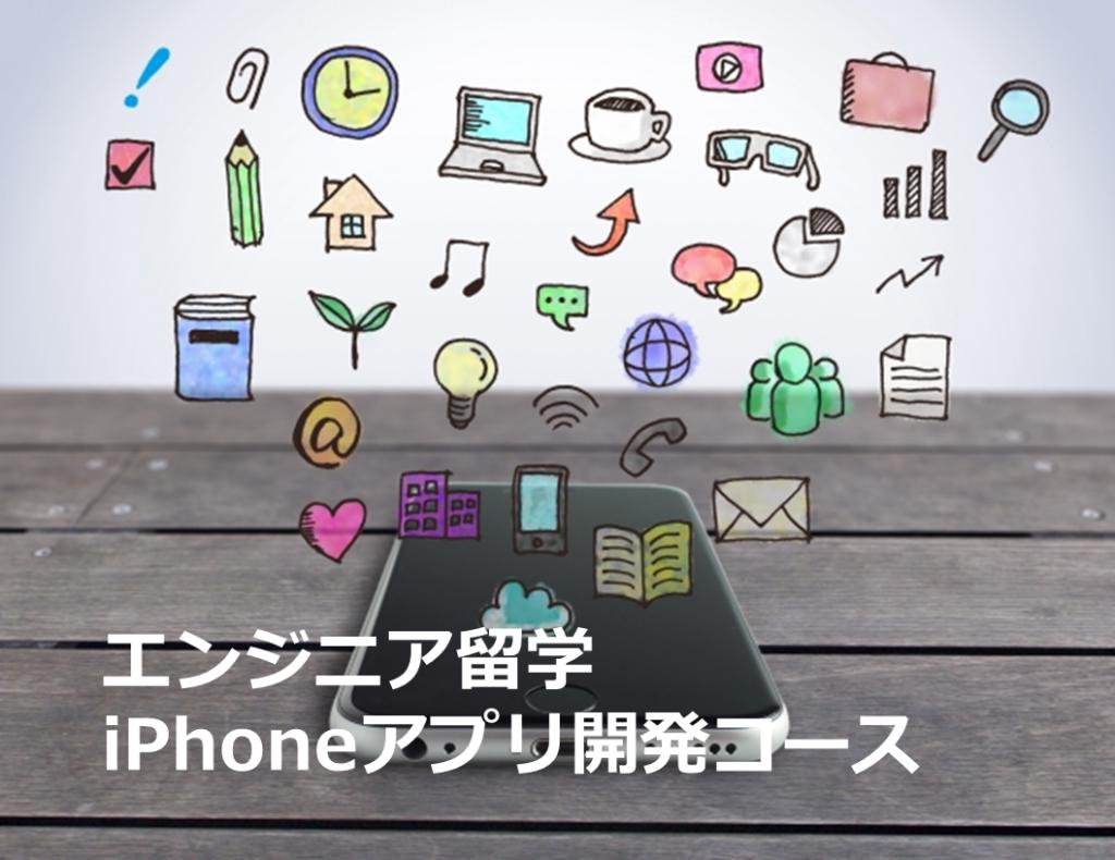 セブ島 IT留学 iPhoneアプリ開発コース