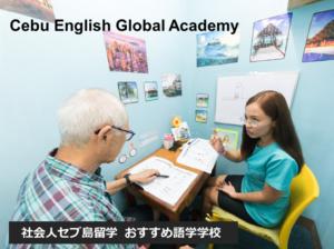 社会人 セブ島留学 おすすめ語学学校 CEGA