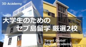 大学生におすすめ 格安セブ島留学 Target 3D