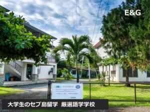 大学生におすすめ 格安フィリピンダバオ島留学 EandG