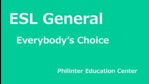 セブ島留学 1週間 Philinter ESL General