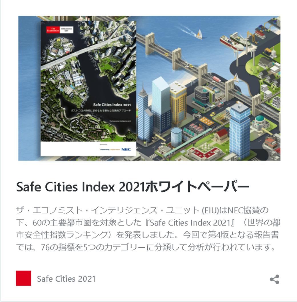 Safe city index 2021 ホワイトペーパー