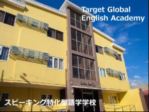 フィリピン留学 セブ島 留学 スピーキング特化語学学校 Target