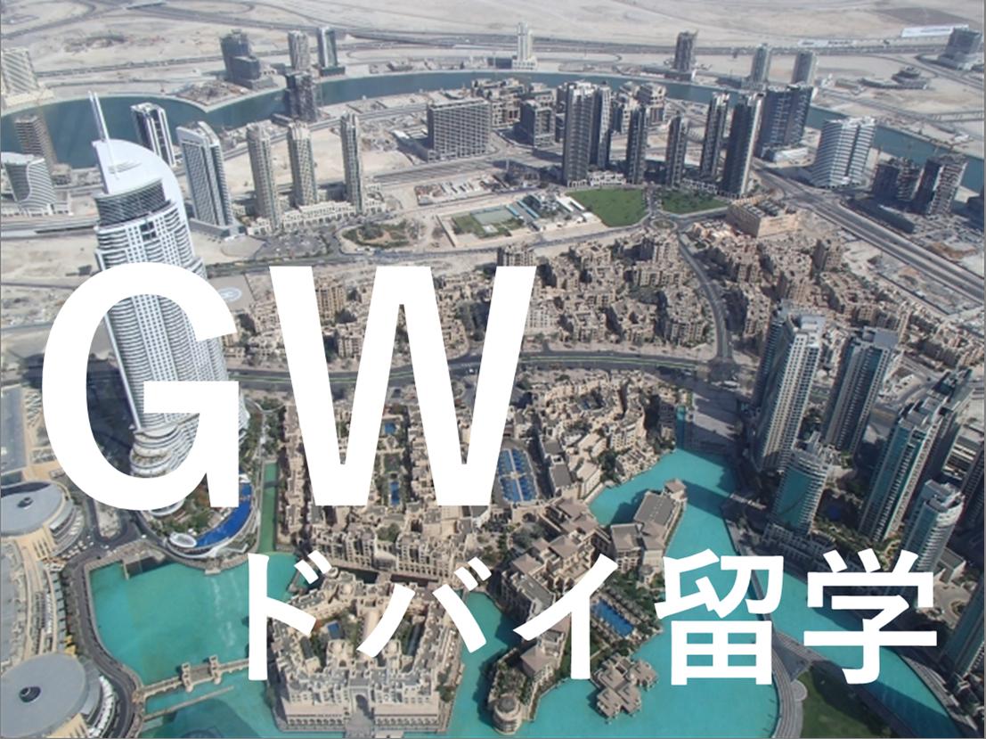 GW留学 ドバイ留学