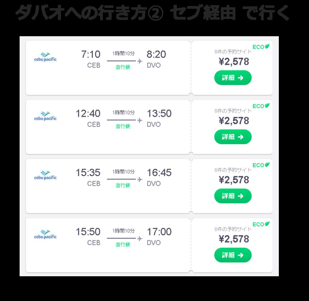 ダバオへの行き方① セブ経由でダバオへ行く方法 航空券情報