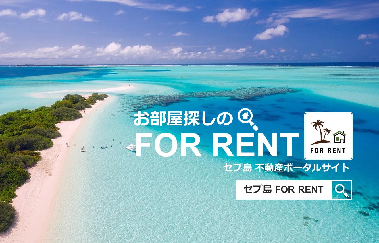 セブ島の家賃調査なら/セブ島家賃一覧 完全版