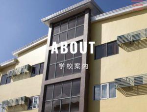 セブ島語学学校紹介 : TARGET