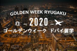 2020年ゴールデンウイーク ドバイ留学 1週間からの留学プログラム