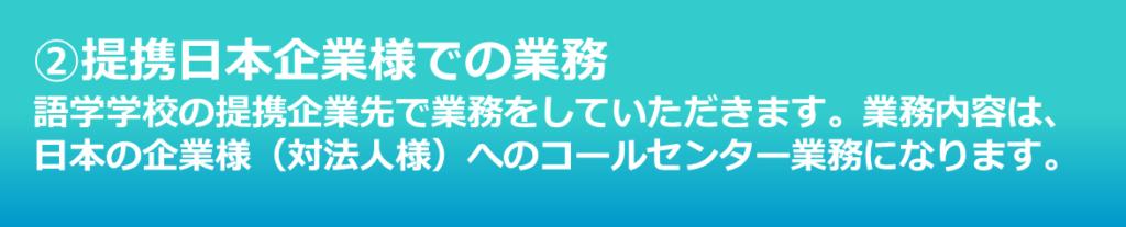 セブ島 0円留学 インターンシップ留学 提携企業での勤務
