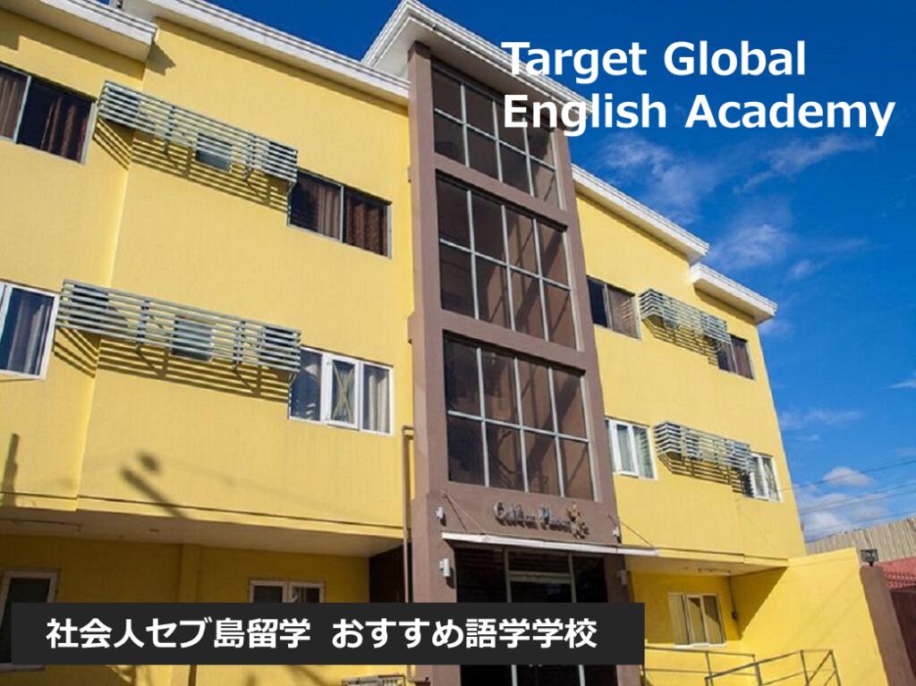 社会人 セブ島留学 おすすめ語学学校 Target
