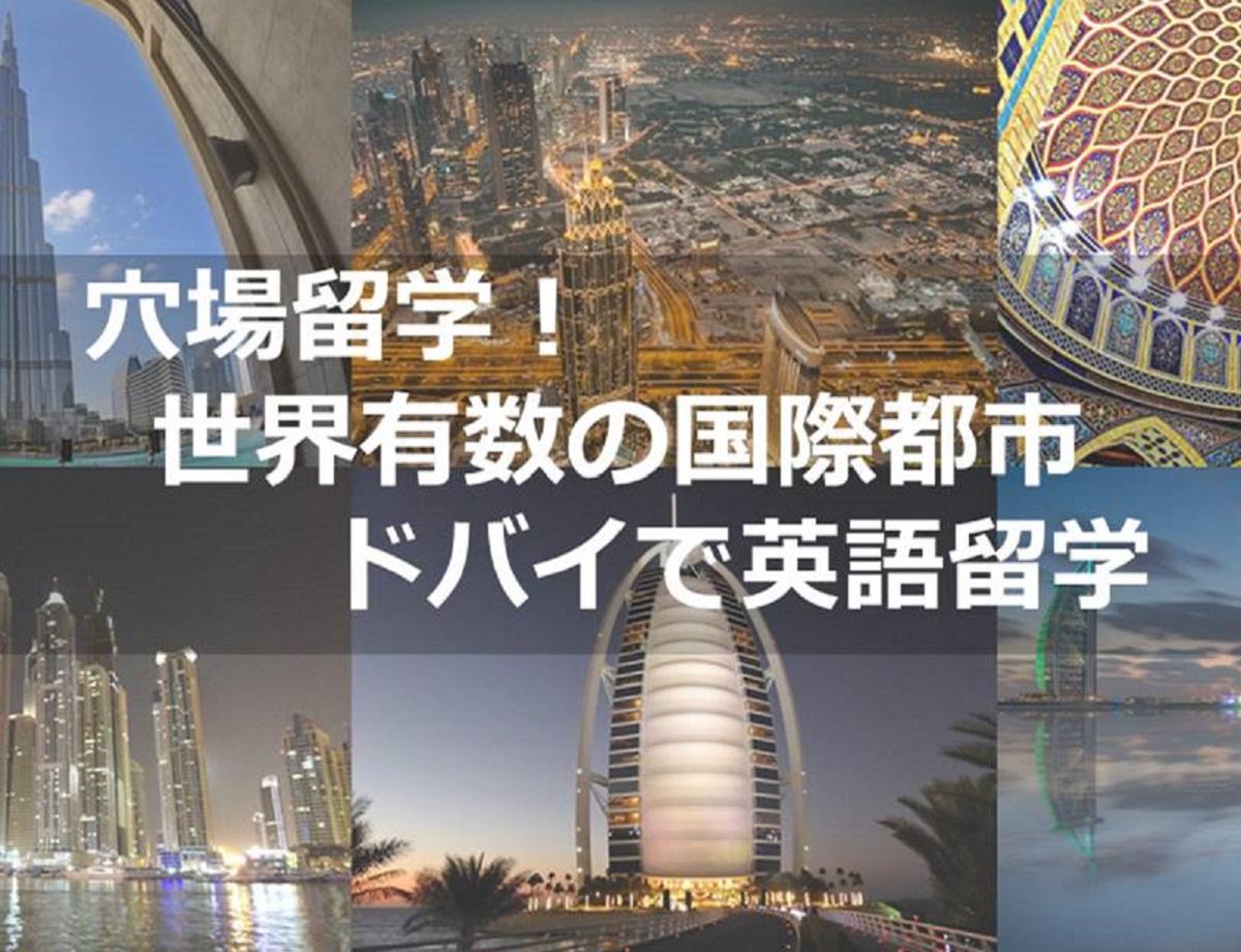 ドバイ留学 UAE 留学 SP