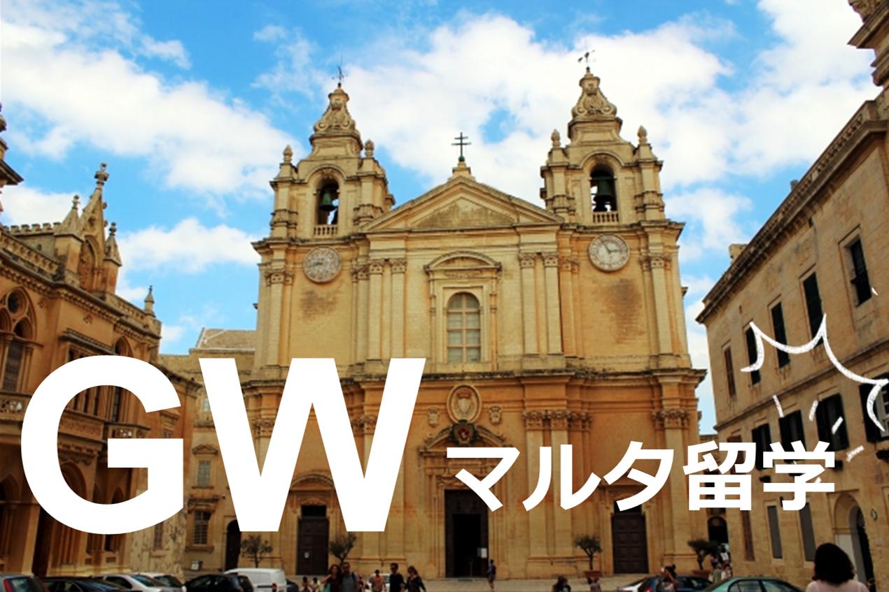 GW留学 マルタ留学