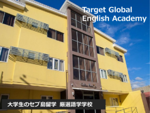 大学生におすすめ 格安セブ島留学 Target Global English Academy