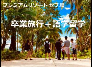 卒業旅行+セブ島語学留学