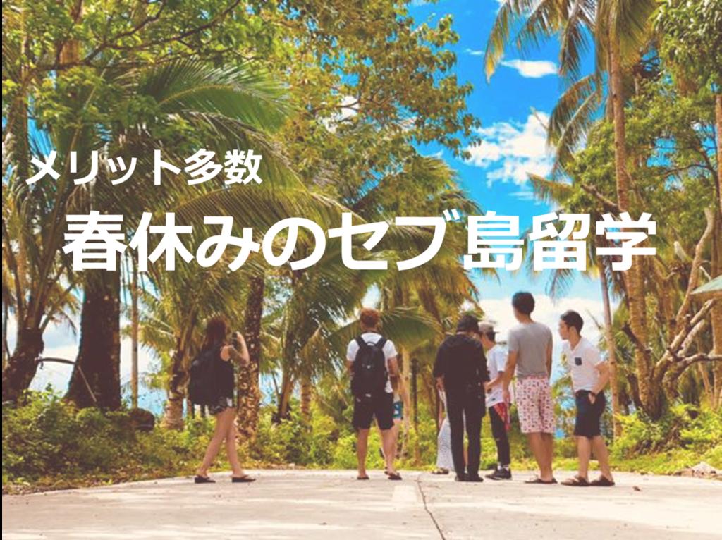 春休み フィリピン留学 セブ島留学 メリット多数のセブ島留学がおすすめ