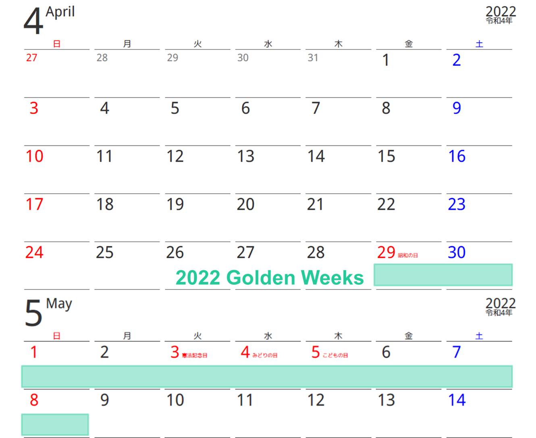 2022年GWカレンダー