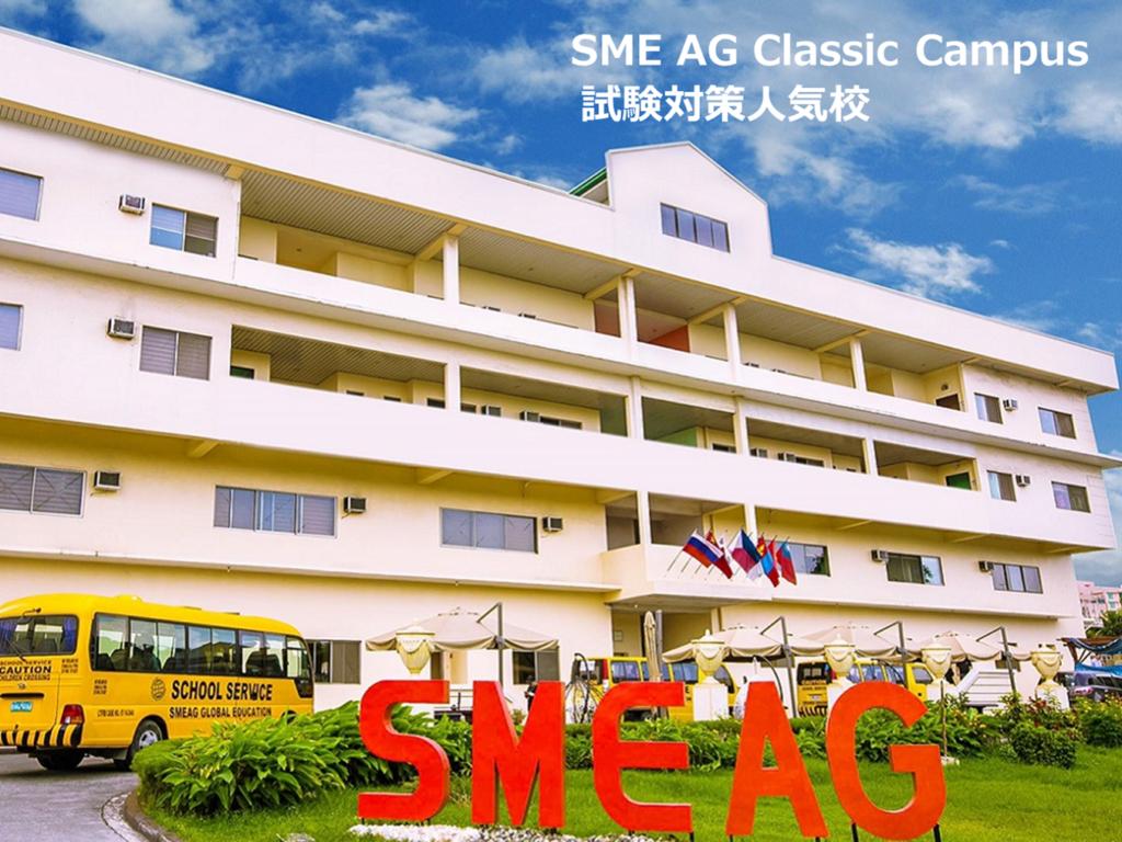試験対策 おすすめ校 フィリピン留学 セブ島留学 SME AG クラシックキャンパス