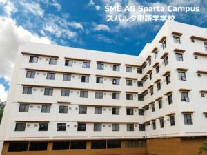 フィリピン留学 セブ島留学 スパルタ型語学学校 SME AG