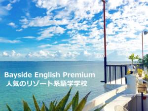 春休み 大学生におすすめリゾート系セブ島留学 Bayside English Premium