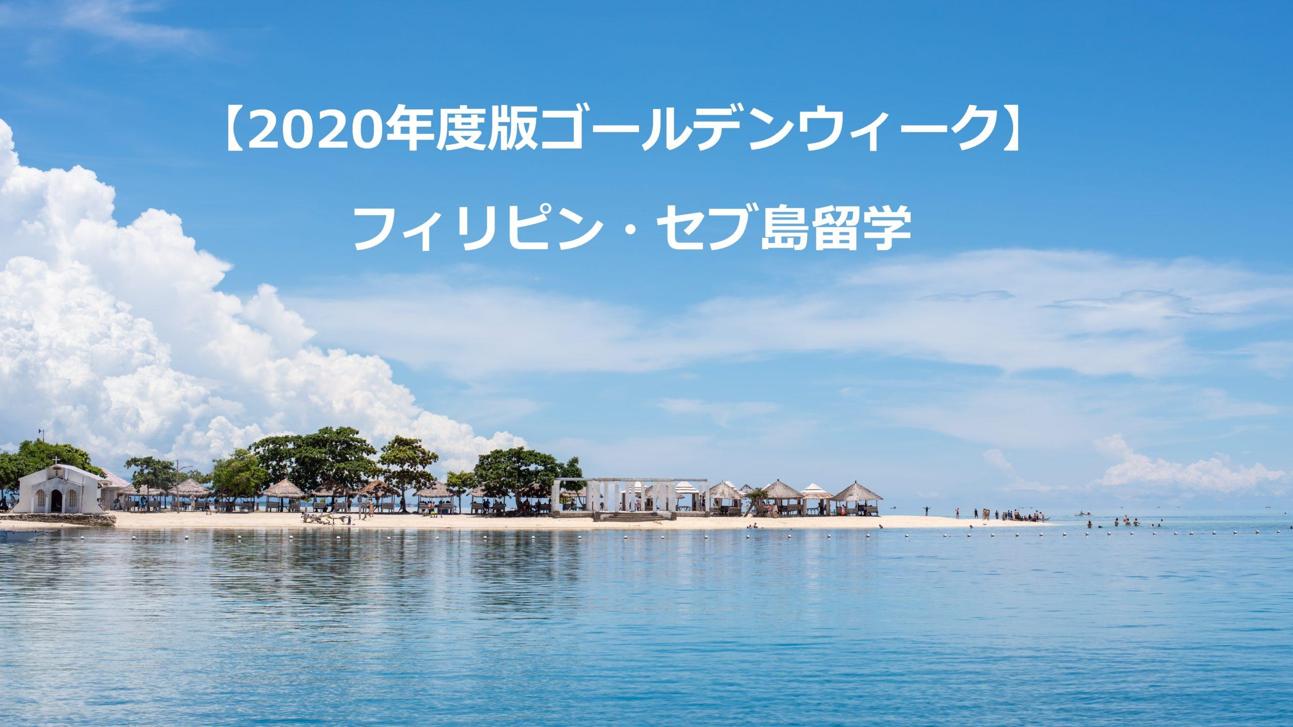 【2020年度版ゴールデンウィーク】フィリピン・セブ島留学